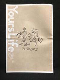 [WORKS]YoursLife Vol.1 - 机の上で旅をしよう(マップデザイン研究室ブログ)