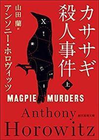 アンソニー・ホロヴィッツ作「カササギ殺人事件・上巻」を読みました。 - rodolfoの決戦=血栓な日々