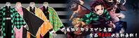 鬼滅の刃 コスプレ衣装9600円激安セール鬼殺隊隊服格安通販で送料無料! - cosbuyersのコスプレ生活