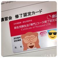 *NCPR修了認定カード* - *つばめ食堂 2nd*