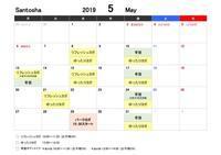 ⭐︎2019.5月スケジュール⭐︎ - ★Santosha★ 豊田市のヨガ教室 子連れヨガ 隠れ家ヨガスタジオ         Yoga is my life