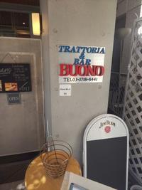 自由が丘トラットリアボーノ - 料理研究家ブログ行長万里  日本全国 美味しい話