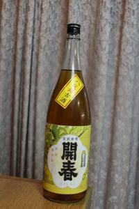 若林酒造「開春十年古酒20BY」純米 - やっぱポン酒でしょ!!(日本酒カタログ)