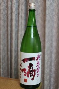 奥出雲酒造「奥出雲の一滴Xブレンド」純米 - やっぱポン酒でしょ!!(日本酒カタログ)