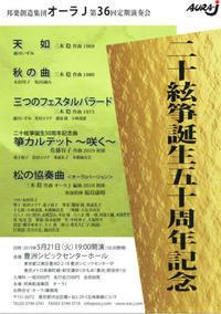 オーラJ第36回定期演奏会20絃箏生誕50周年記念 - 藤川いずみのKOTOトコトコ演奏旅行記