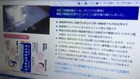 ホームページ更新しました! - 銭湯・浴場設備の総合メーカー『協和工業株式会社』