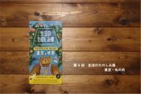 見るだけで楽しい第4回生活のたのしみ展東京・丸の内 - 身の丈暮らし  ~ 築60年の中古住宅とともに ~