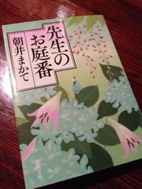 読了 「先生のお庭番」 - ゆうさんちのご飯日記