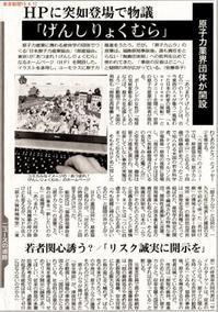 「げんしりょくむら」HPに突如登場で物議/東京新聞 - 瀬戸の風