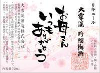 大雪渓 2019年月替わりオリジナルラベル酒のご案内 - 酒蔵より愛と感謝を込めて ~大雪渓蔵元だより~