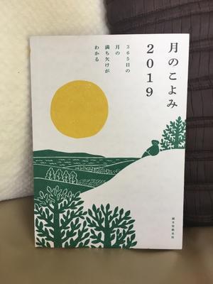 月と星座の美しい本「月のこよみ 2019」 - くちびるにトウガラシ