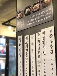 深夜のユッケジャン - 今日も食べようキムチっ子クラブ (料理研究家 結城奈佳の韓国料理教室)
