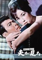 『女の小箱より「夫が見た」』(映画) - 竹林軒出張所