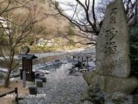 ◆ 車旅で広島へ、その11「湯原温泉 砂湯」へ (2019年3月) - 空と 8 と温泉と