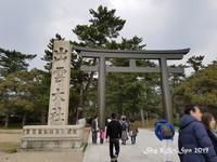◆ 車旅で広島へ、その12「出雲大社」へ (2019年3月) - 空と 8 と温泉と