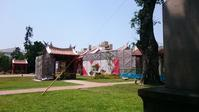台湾最古の最高学府『孔子廟』 - Tea's room  あっと Japan