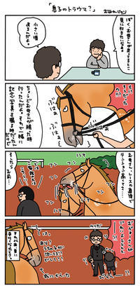 トラウマ(?)〜お母さんは競走馬〜 - おがわじゅりの馬房