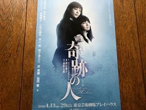 「奇跡の人」ホリプロ(@東京芸術劇場プレイハウス) - haruharuy劇場