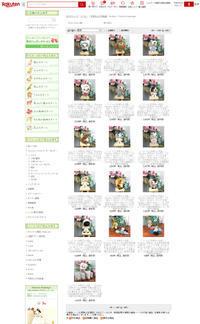 [RuRRu*さん] ネットショップでの販売が始まりました♪ - Smiling * Photo & Handmade 2 動物のあみぐるみ・レジンアクセサリー・風景写真のポストカード