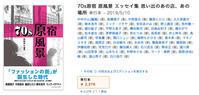 Last month of Heisei 14/30 本が出ます。4月17日(水)6723 - from our Diary. MASH  「写真は楽しく!」
