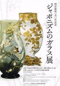 ジャポニズムのガラス展 - AMFC : Art Museum Flyer Collection