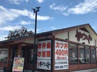 かつや 東岡山 - あらびき