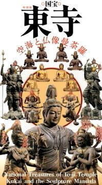 「国宝 東寺-空海と仏像曼荼羅」空海の理念・曼荼羅の立体的表現 - dezire_photo & art
