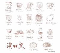 「濱田窯」展(HAMADA) - 鳥取民藝美術館・鳥取たくみ工芸店 Folk Crafts Shop TAKUMI,Tottori