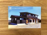 「浜北の家」DM発送しました - 桂建設の日々ブログ