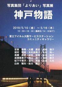 写真展『神戸物語』 ① - 写真の散歩道