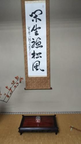 滋賀支部茶会に行ってきました - 村上喜久江茶道教室(京都)