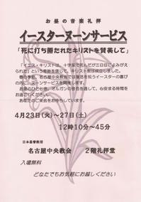 イースターヌーンサーヴィス2019Easter noon service - 大橋みゆき  音楽の花束をあなたに・・・