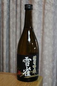 雪雀酒造「雪雀」純米吟醸 - やっぱポン酒でしょ!!(日本酒カタログ)