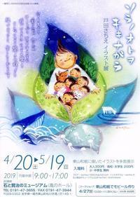 20日より「石と賢治のミュージアム」にて戸田さちえさんのイラスト展 - きつねこぱん