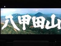 日々雑感4月17日「八甲田山」4KリマスターBDが届いた。本作はやっぱりラブストーリだなぁと。 - Suzuki-Riの道楽