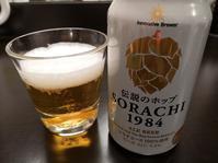 今日は空知で~☆ #sorachi #1984 #beer - Entrepreneurshipを探る旅