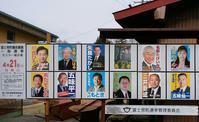 女性候補わずか12%(町村議員選挙) - FEM-NEWS