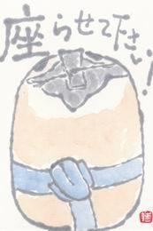 お相撲さん「座らせてください!」 - ムッチャンの絵手紙日記