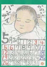 2019年5月赤ちゃん「[バンザイ」 - ムッチャンの絵手紙日記