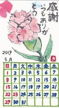 青葉2019年5月「カーネーション」 - ムッチャンの絵手紙日記