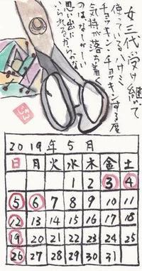たんぽぽ2019年5月「ハサミ」 - ムッチャンの絵手紙日記