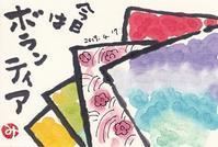 老人ホームで鯉のぼり工作 - きゅうママの絵手紙の小部屋