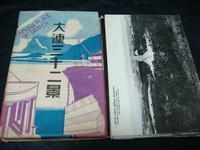 アンティーク朝鮮絵はがき大連三十二景 - アンティーク(骨董) テンナイン