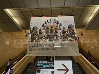 東博・特別展「国宝 東寺ー空海と仏像曼荼羅」へ行ってきた。 - ろーりんぐ ☆ らいふ