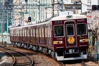 (( へ(へ゜ω゜)へ< 阪急2019年春の臨時直通列車 - 鉄道ばっかのブログ