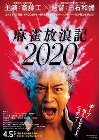 消石灰と堆肥の全面散布を終え、「麻雀放浪記2020」を観た。 - 丙丙凡凡(蛙声diary)