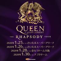 Queen + Adam Lambert 来日公演が2020年1月に決定 - 帰ってきた、モンクアル?