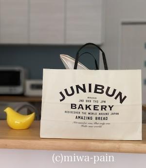 ジュウニブンに素敵すぎる新居 - パンある日記(仮)@この世にパンがある限り。