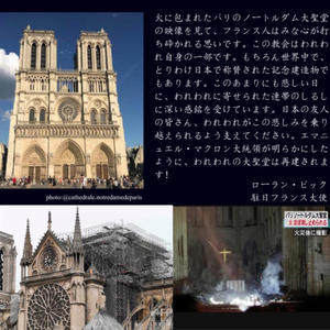 ノートルダム大聖堂の火災に衝撃! - ♪ミミィの毎日(-^▽^-) ♪