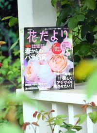 新しい家庭園芸誌「花だより」(学研プラス)が創刊されました! - 元木はるみのバラとハーブのある暮らし・Salon de Roses